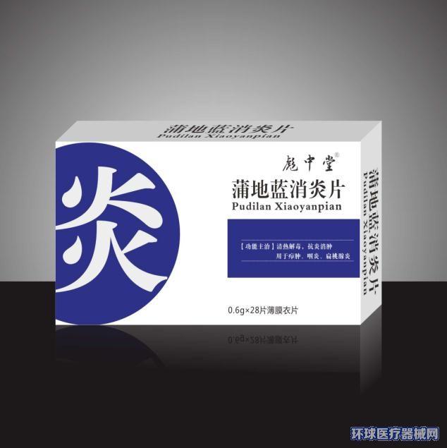 彪中堂蒲地蓝消炎片