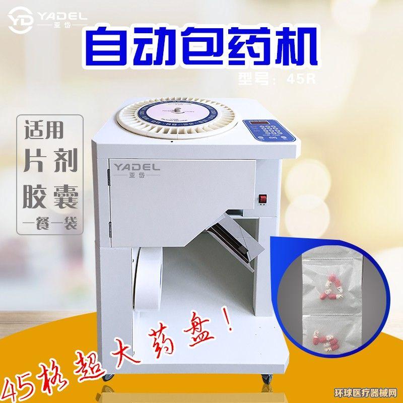 自动包药机胶囊片剂保健品分包机MD45R慢病用药