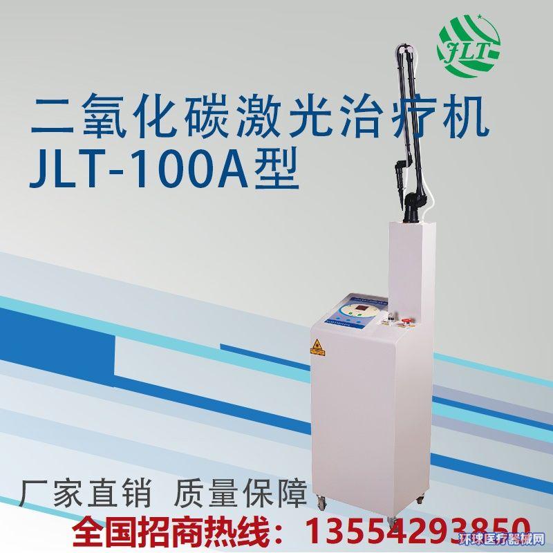 国内优质品牌二氧化碳激光治疗仪_激光手术治疗仪