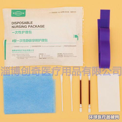 一次性护理包  输液包  输液护理包  穿刺包