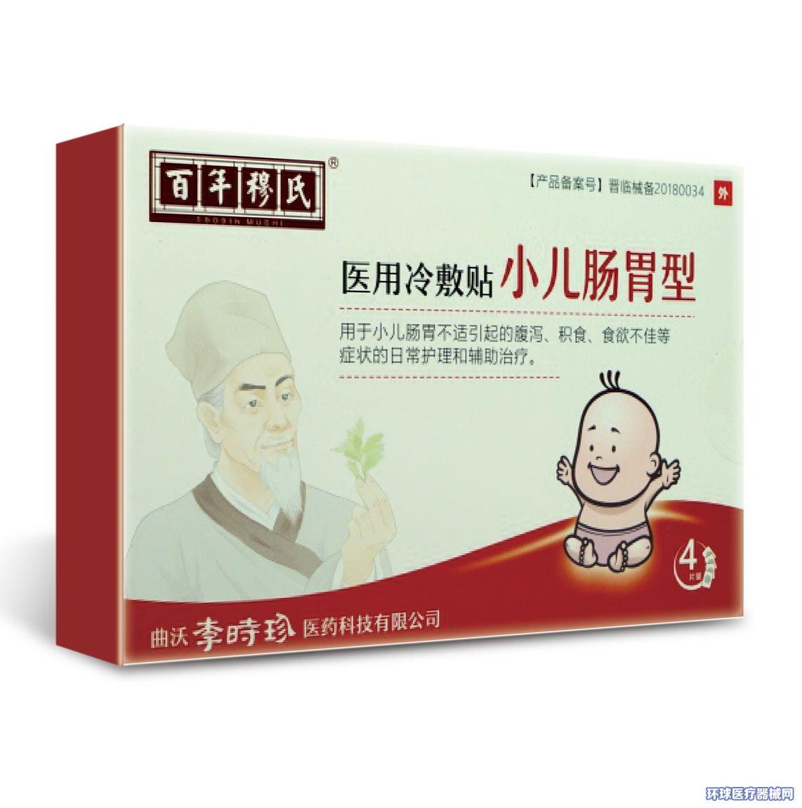 医用冷敷贴(小儿肠胃型)