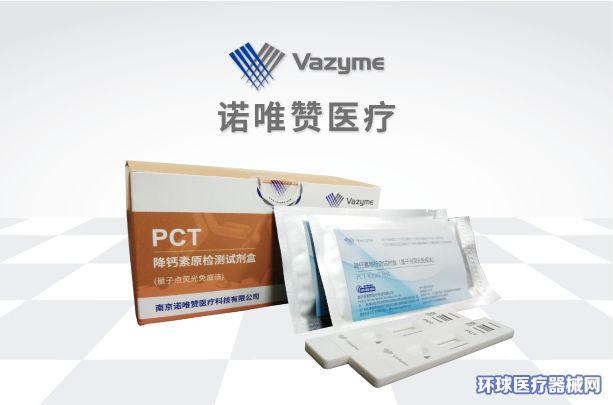 降钙素原(PCT)检测试剂盒(量子点荧光免疫法)