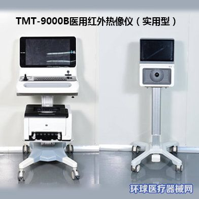 TMT-9000医用红外热像仪(全身热成像CT)