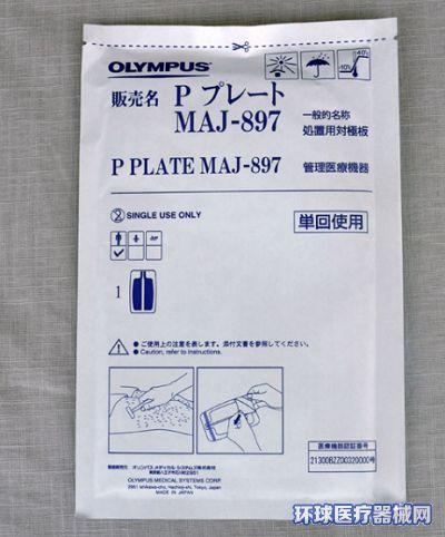 奥林巴斯Olympus负极板MAJ-897