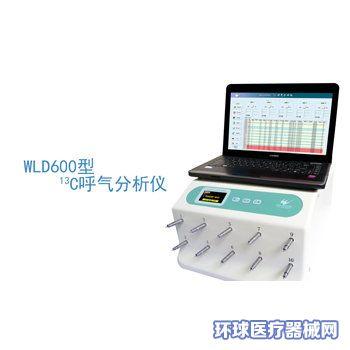 C13呼气试验分析仪(碳13幽门螺杆菌检测仪)