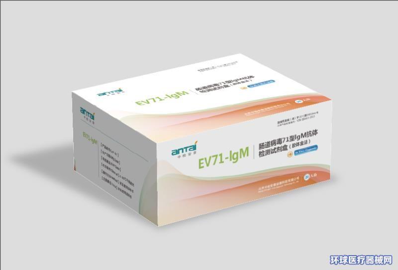 肺炎支原体IgM抗体检测试剂(胶体金法)