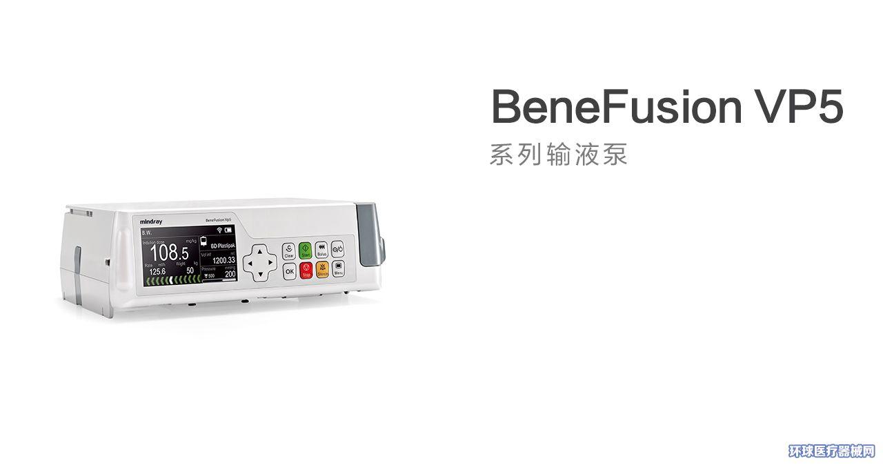 迈瑞BeneFusionVP5系列输液泵
