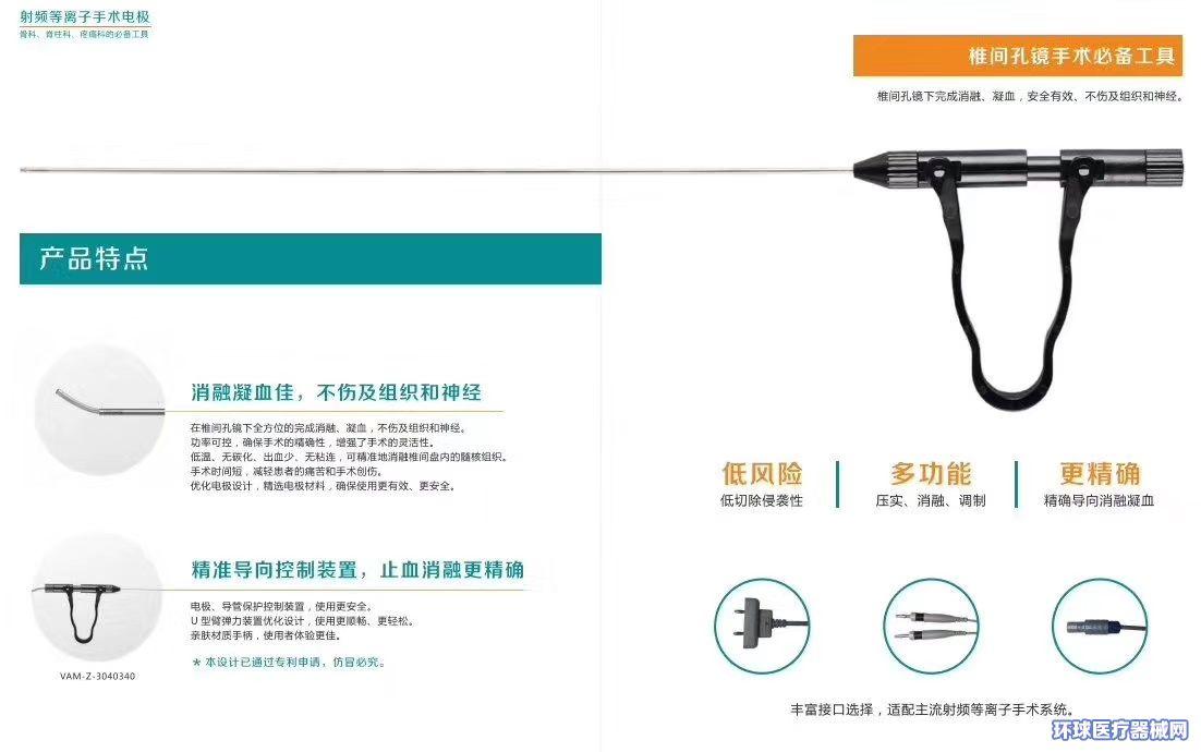椎间孔镜用射频消融电极/双极射频电极/高频消融电极