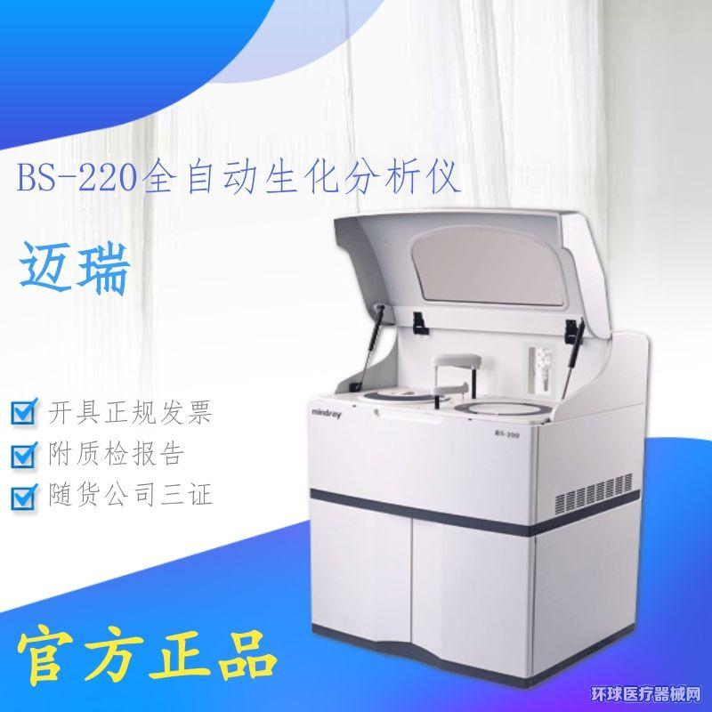 全自动生化分析仪BS-220