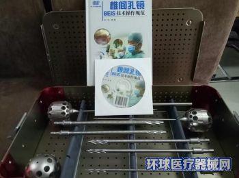 椎间孔镜器械品牌价格