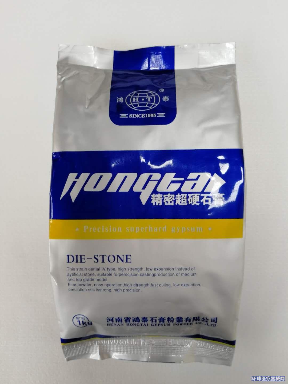 河南省鸿泰齿科超硬石膏种钉用流体超硬石膏
