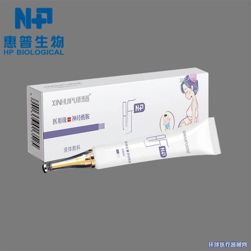 昕惠普医用级神经酰胺液体敷料(皮肤修护敷料)