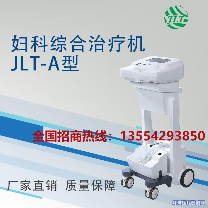 多功能妇科综合治疗仪_妇科仪器设备
