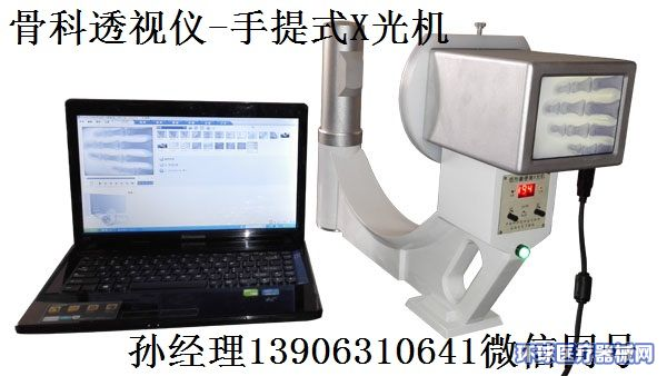 射线剂量只有0.5毫安的便携式X光机