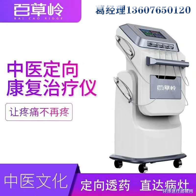中医定向透药治疗仪-电脑中频治疗仪的操作使用步骤