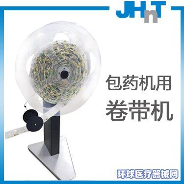 JHNT自动卷带机(JHNT包药机专用)