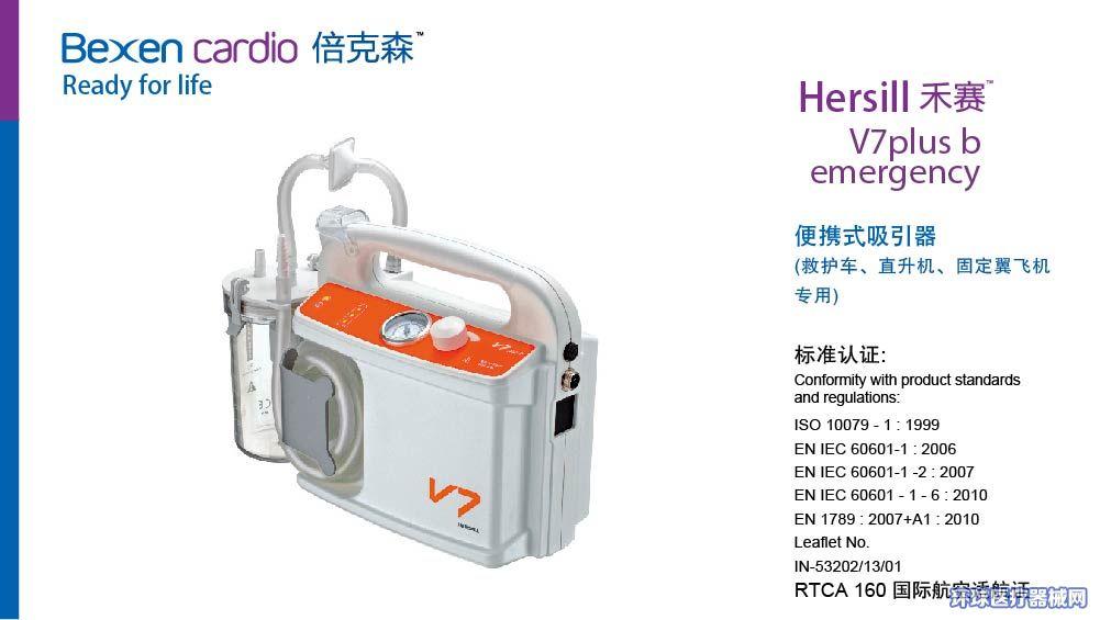 倍克森吸引器V7plusbemergency