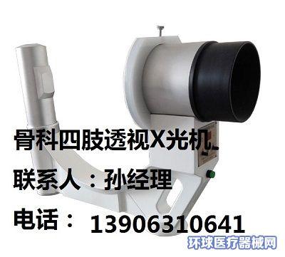 直径7.5厘米影像增强器的便携式X光机
