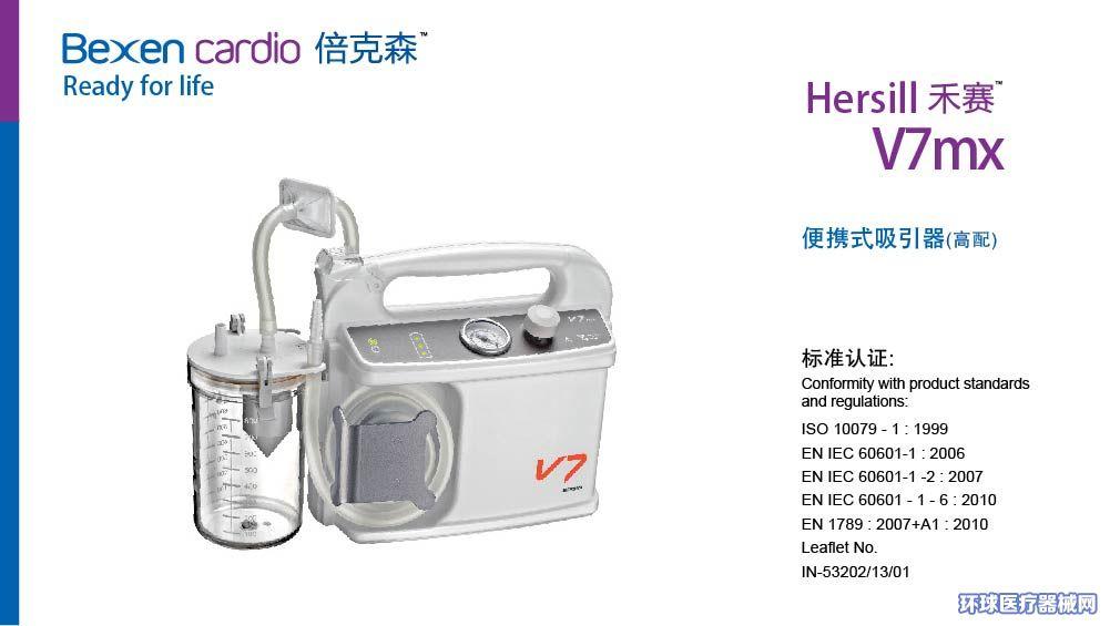 倍克森便携式吸引器V7mx(高配)