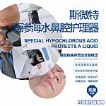 斯微特高渗海水鼻腔喷雾器(鼻腔护理器)