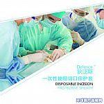 狄泛斯一次性手术切口保护套(切口扩张保护器)