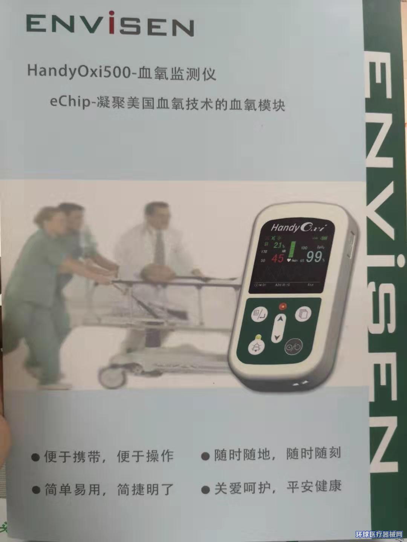 HandyOxi500-血氧监测仪