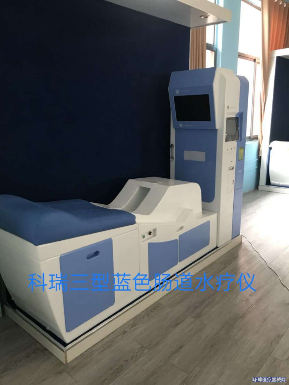 科瑞CAC-2000灌肠机(水疗床)