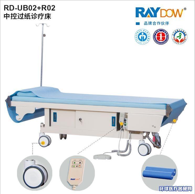 RD-UBO2中控电动B超诊疗床(体检科检查床/诊查床)