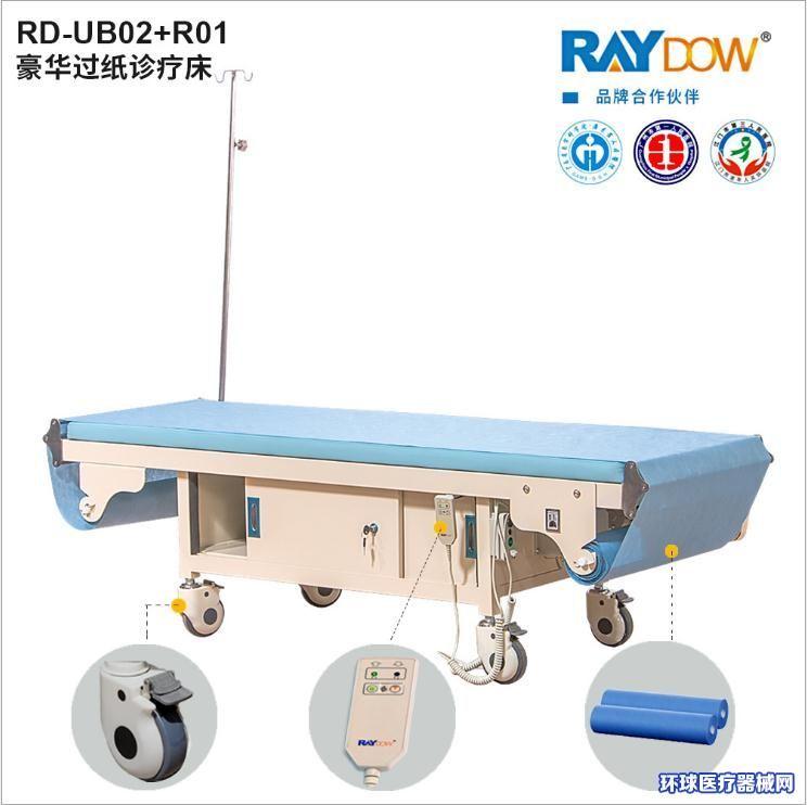RD-UB02自动过纸诊疗床(电动各功能检查床)带抽屉