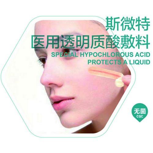 斯微特医用透明质酸敷料(玻尿酸无菌蚕丝面膜)