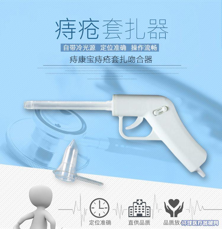 肛肠套扎器吻合器弹力线痔疮套扎器一次性使用痔疮套扎吻合器