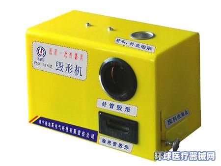 毁形机-FSD-318