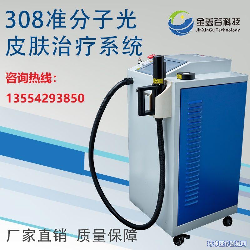 白癜风银屑病医用治疗设备_308准分子激光治疗仪