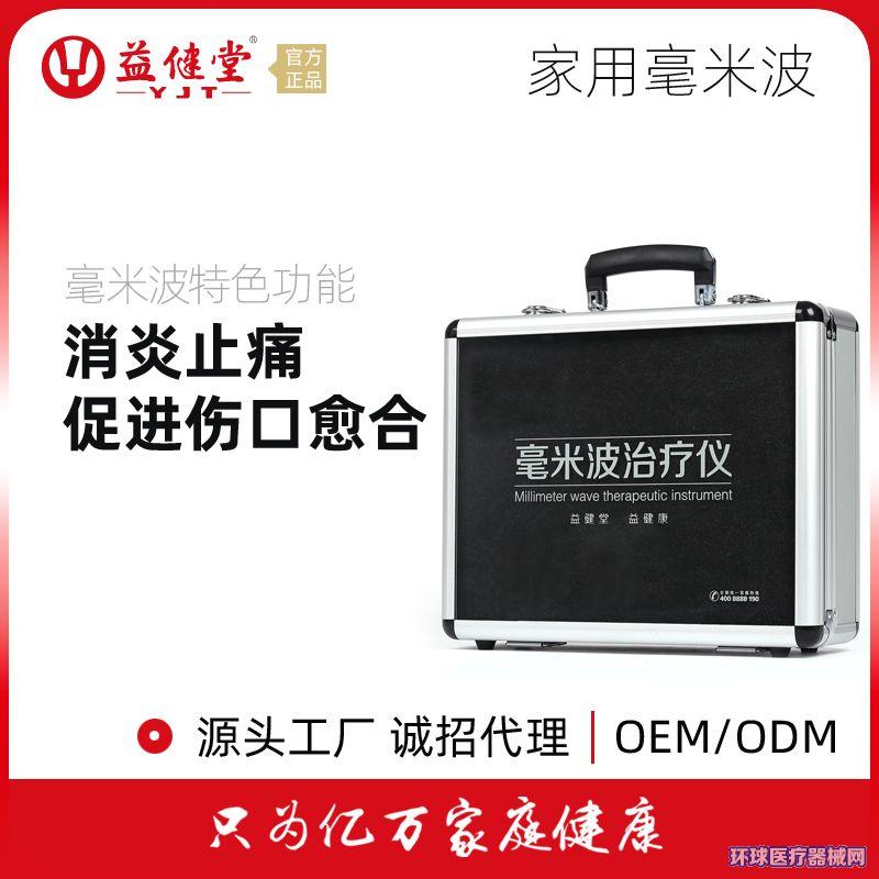 益健堂便携式毫米波治疗仪(诊所/基层/终端)