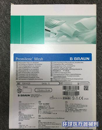 贝朗 B.Braun疝补片1064425