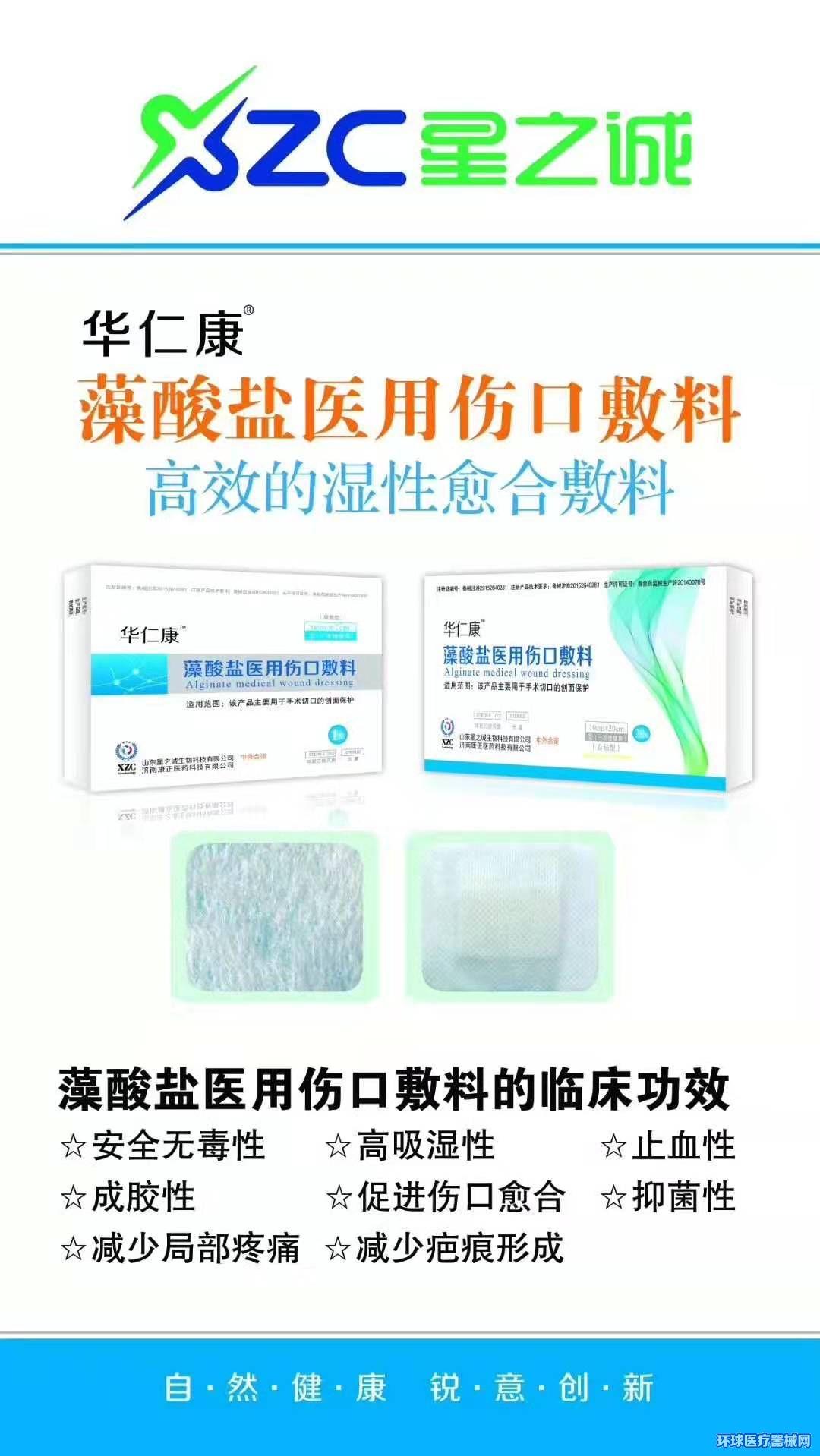 藻酸盐医用伤口敷料