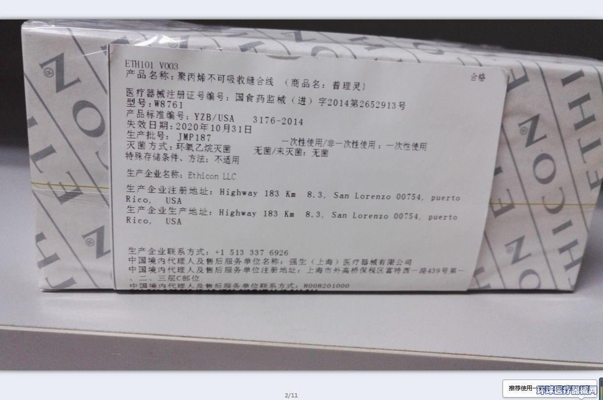强生薇乔合成可吸收性外科缝线(商品名:VICRYL)