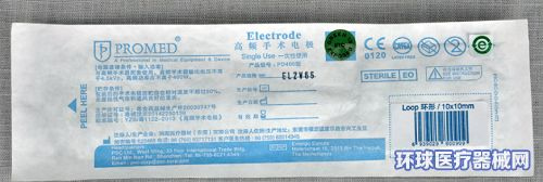 鸿图 消融电极(环形)EL2V65
