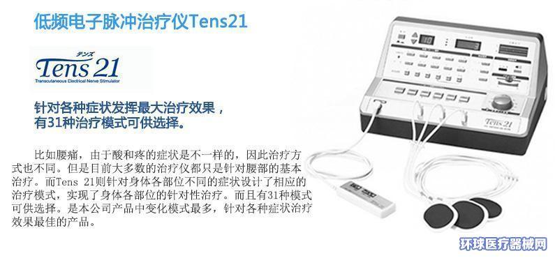 日本好玛低频电子脉冲治疗仪TENS21