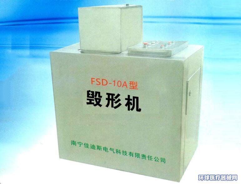 FSD-10A型医用一次性器具毁形机