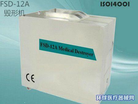 FSD-12A型医用一次性器具毁形机