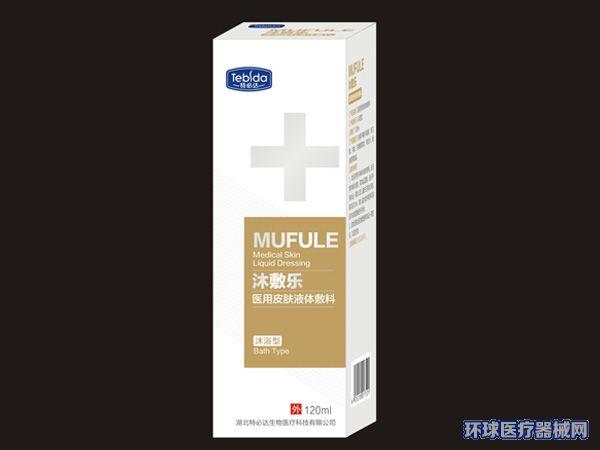 沐敷乐医用皮肤液体敷料