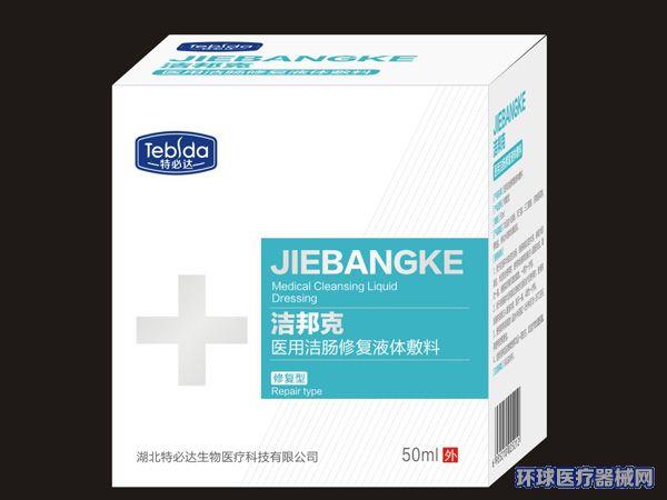 医用洁肠修护液体敷料(洁邦克)