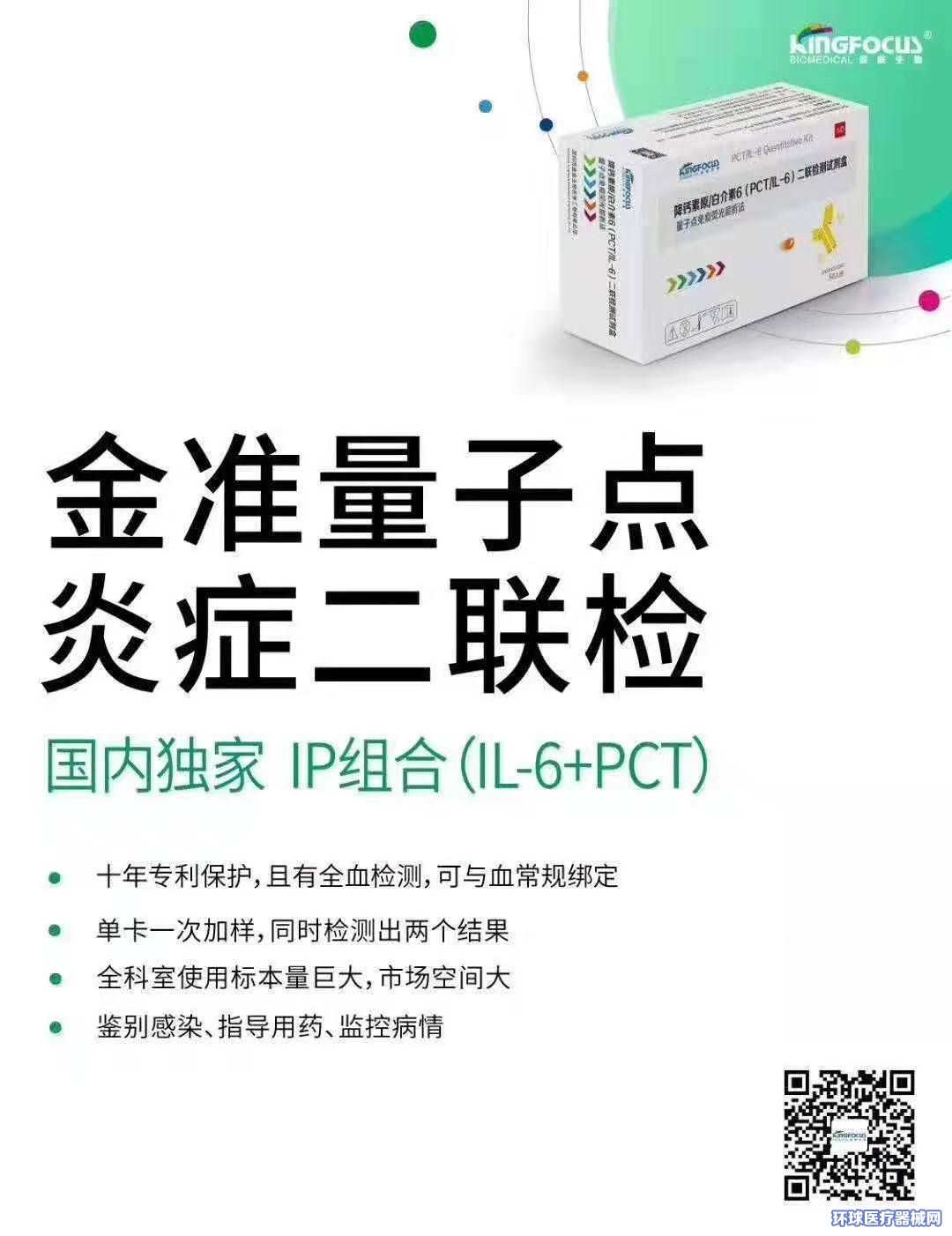 降钙素原/白介素6(PCT/IL6)二联检测试剂盒
