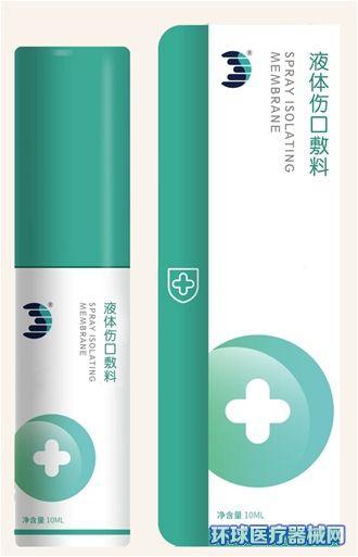 百立康医用喷剂敷料(伤口护创敷料喷剂)