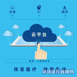 全球影像医疗云服务平台(医疗影像云解决方案)