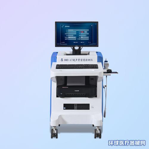 骨密度检测仪儿童儿童超声骨密度仪BMD-A7
