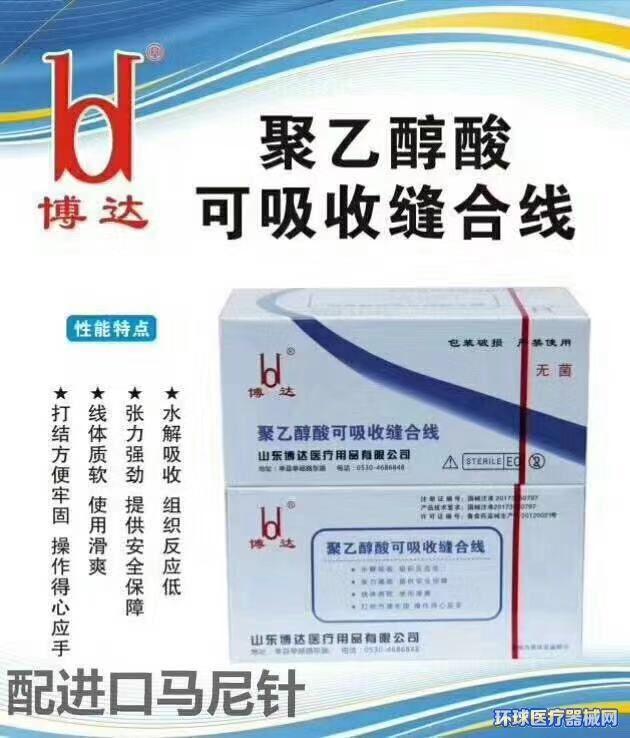 聚乙醇酸可吸收缝合线