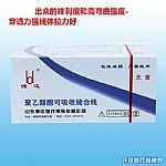 可吸收缝合线_聚乙醇酸可吸收缝合线