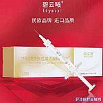 碧云曦注射用修饰透明质酸钠凝胶(医用玻尿酸交联剂)